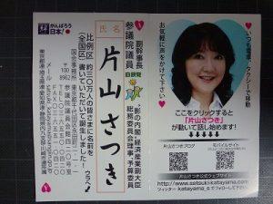 satsuki-katayama
